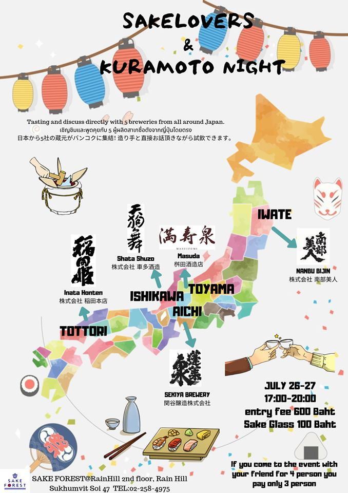 Sake lovers and Kuramoto night event
