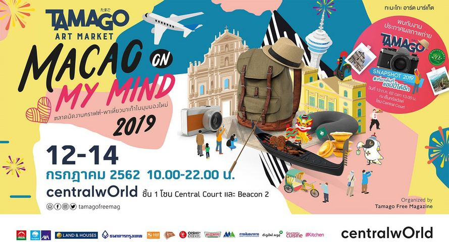 TAMAGO Art Market 2019 : MACAO On My Mind