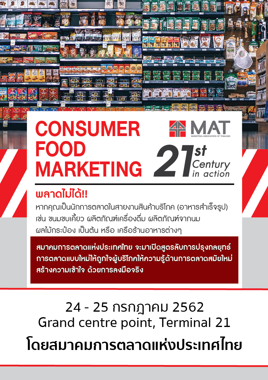 Consumer Food Marketing for 21st Century – in Action