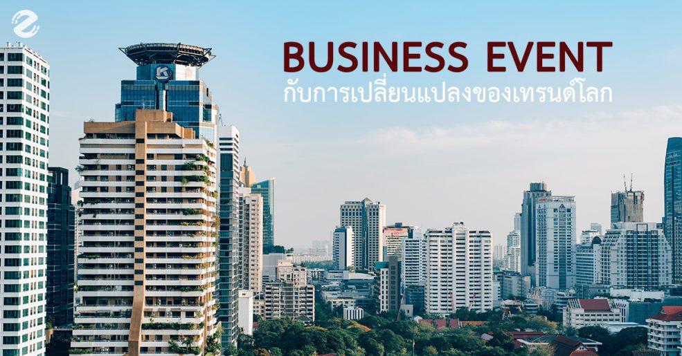 MICE หรือ Business Event กับการเปลี่ยนแปลงของเทรนด์โลก จากงาน CTC