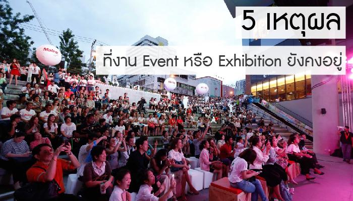 5 เหตุผลที่งาน Event หรือ Exhibition ยังคงอยู่