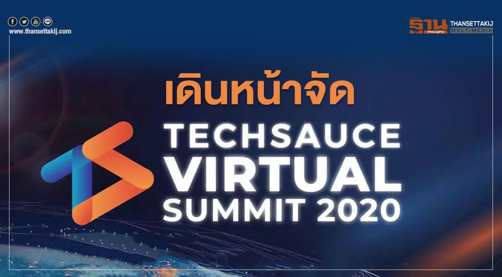 """มองเทรนด์ """"อีเว้นท์"""" ยุคหลังโควิด กับการจัด Techsauce Virtual Summit"""