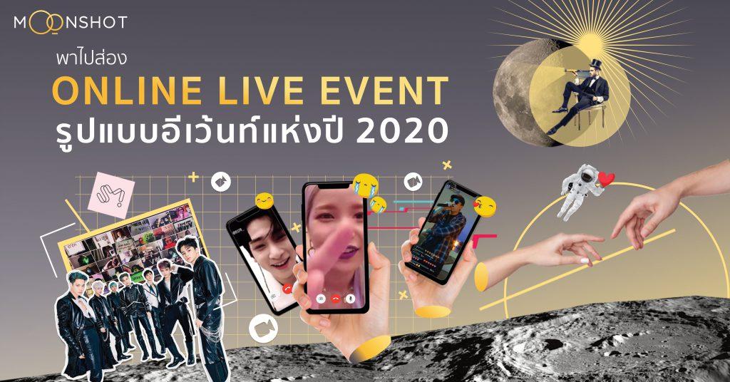 Online event รูปแบบงานอีเว้นท์แห่งปี 2020